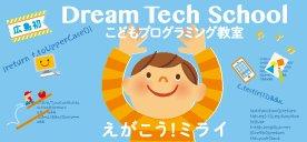 Dream Tech School