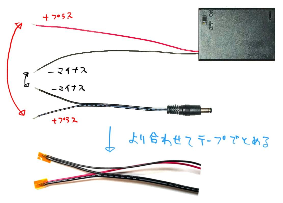 配線図 バッテリー